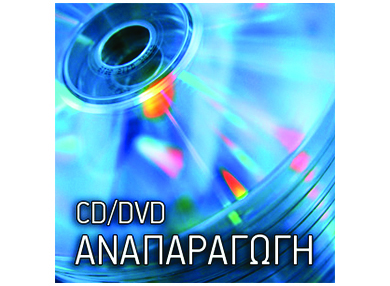 CD-R/DVD-R  (DUPLICATION)